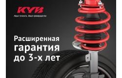 KYB увеличивает гарантию до 3-х лет c 01.03.2017!